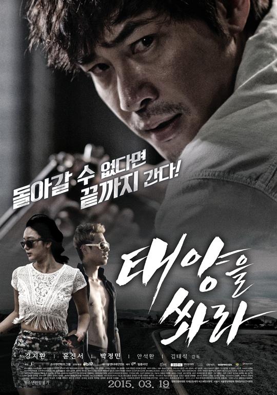 姜至奐主演「射向太陽」,4張海報公開 「走到盡頭」