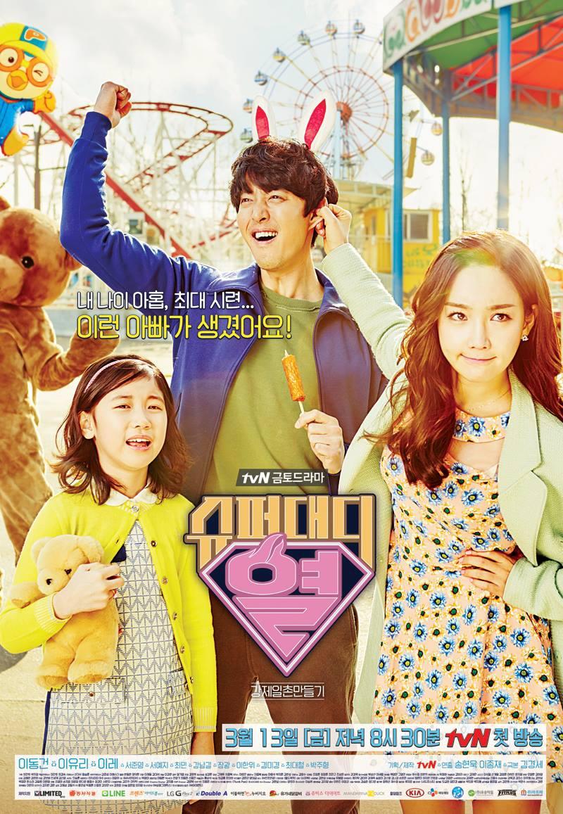 Super Daddy烈_1