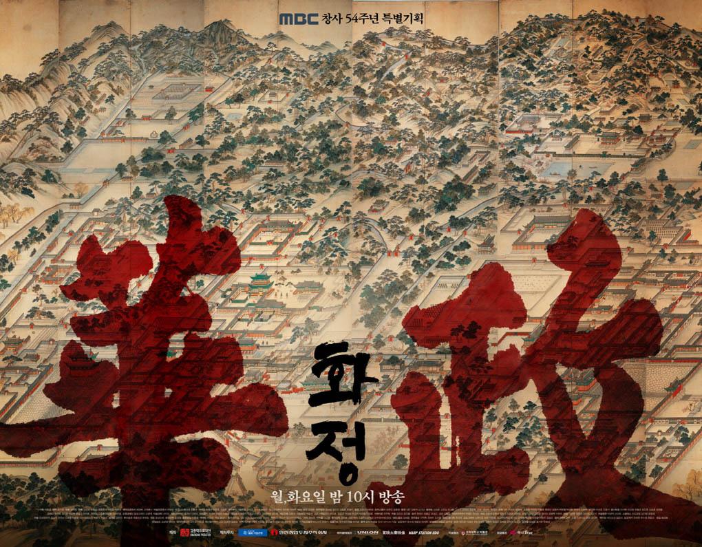 《華政》曝古董版海報 國寶圖當背景