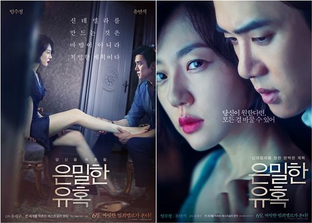 林秀晶劉延錫新片《隱秘的誘惑》
