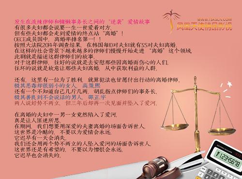 離婚律師戀愛中_企劃意圖.jpg
