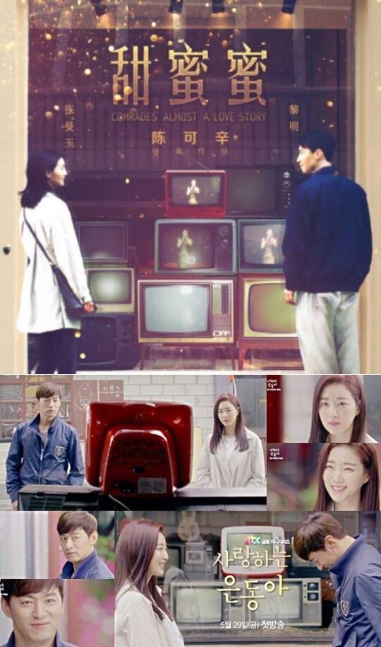 《親愛的恩東啊》公開預告片 借鑒香港電影《甜蜜蜜》_1
