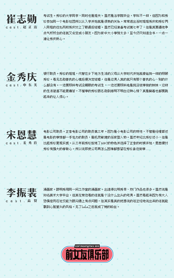 前女友俱樂部_人物介紹_3