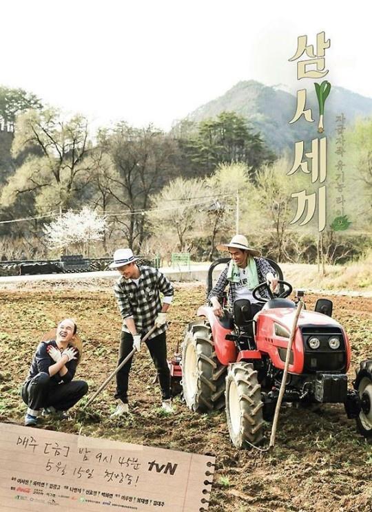 《三時三餐》曝新海報 三農夫體驗慢節奏生活