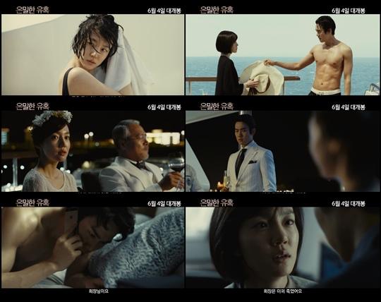 林秀晶劉延錫《隱秘的誘惑》第二版預告片出爐