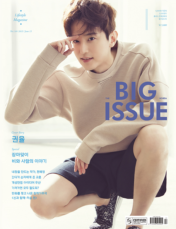 權律_BIG ISSUE_201507_1