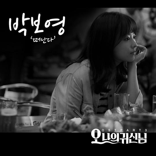 朴寶英為《鬼神大人》演唱OST 聲音清雅秀唱功