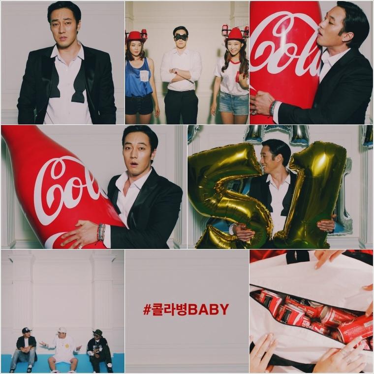 蘇志燮新歌《可樂瓶BABY》宣傳MV