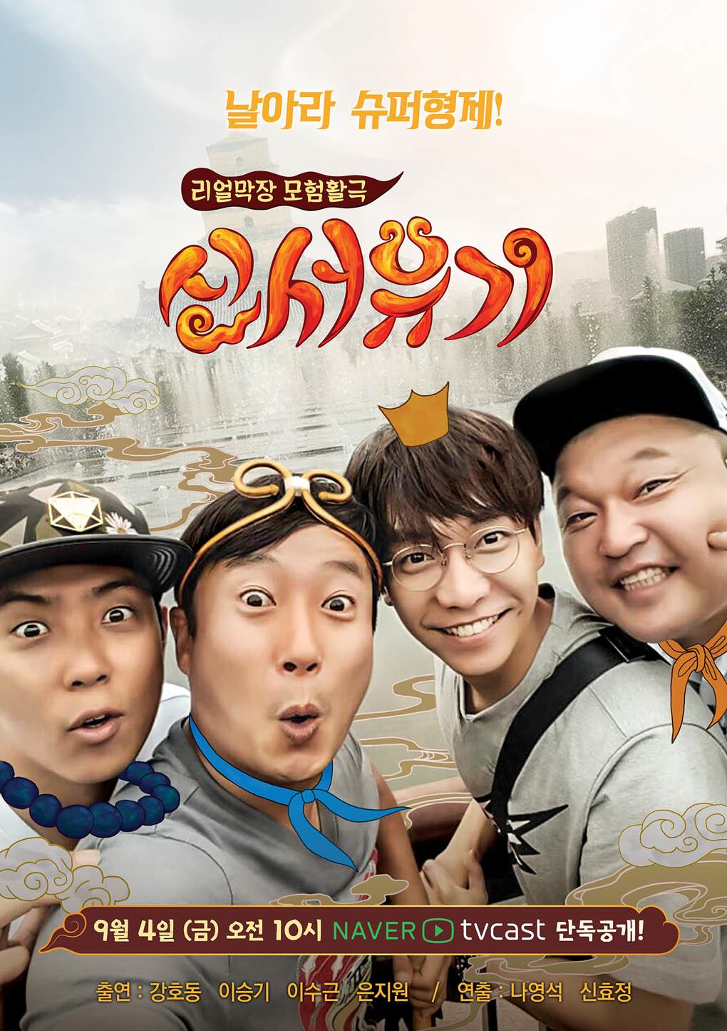 《新西遊記》宣傳海報出爐 姜虎東李昇基化身搞笑版取經師徒