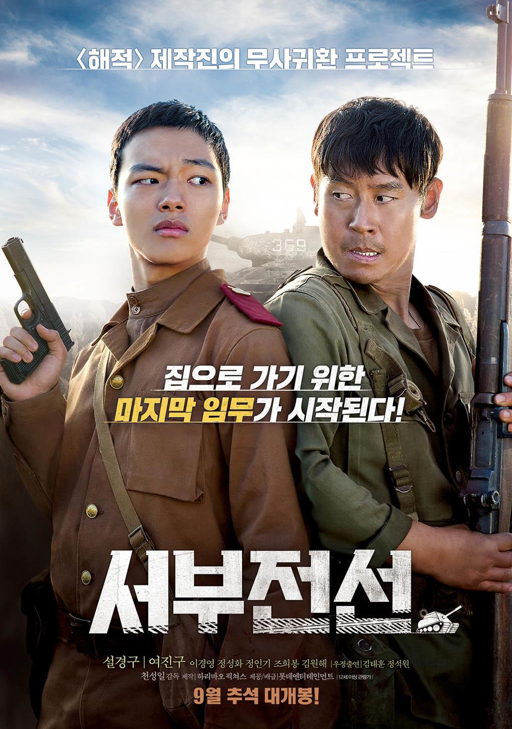 《西部戰線》海報公開 薛景求呂珍九分飾南北韓士兵 _1
