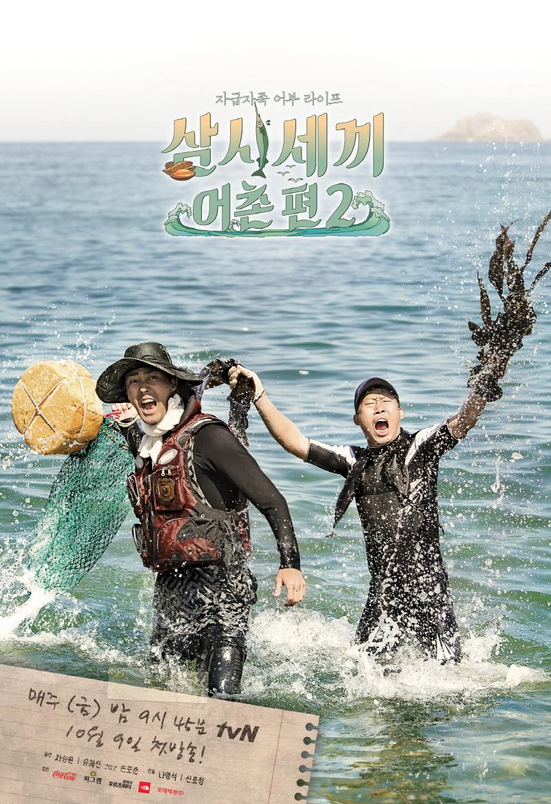 《一日三餐:漁村篇》第二季海報釋出 車勝元劉海真幹勁滿滿