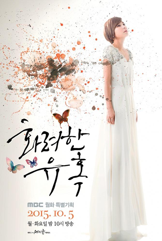 《華麗的誘惑》公開第二版海報 崔江熙純白長裙清純優雅
