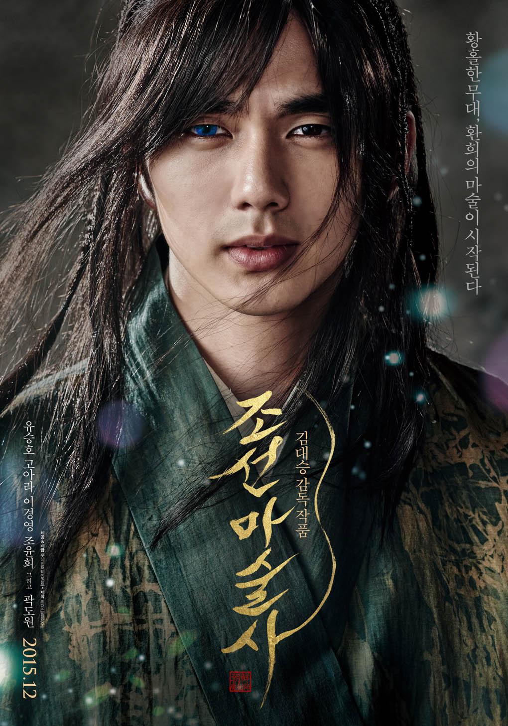 俞承豪複出作《朝鮮魔術師》12月上映 曝藍眼海報