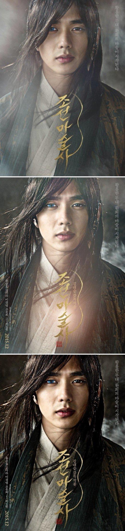 《朝鮮魔術師》曝動態海報 俞承豪清風拂發驚現藍色魅眼