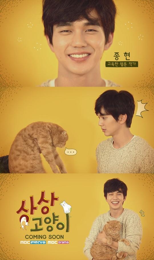 《想像貓》預告片公開 俞承豪陽光微笑暖人心