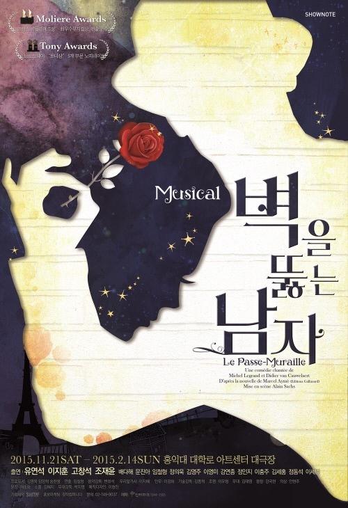 柳演錫首次挑戰音樂劇 擔任《穿牆人》男主角_2