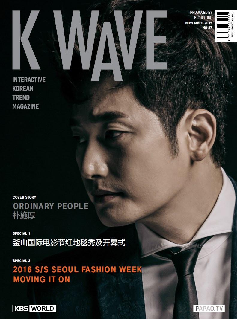 朴施厚_K WAVE_201511_1