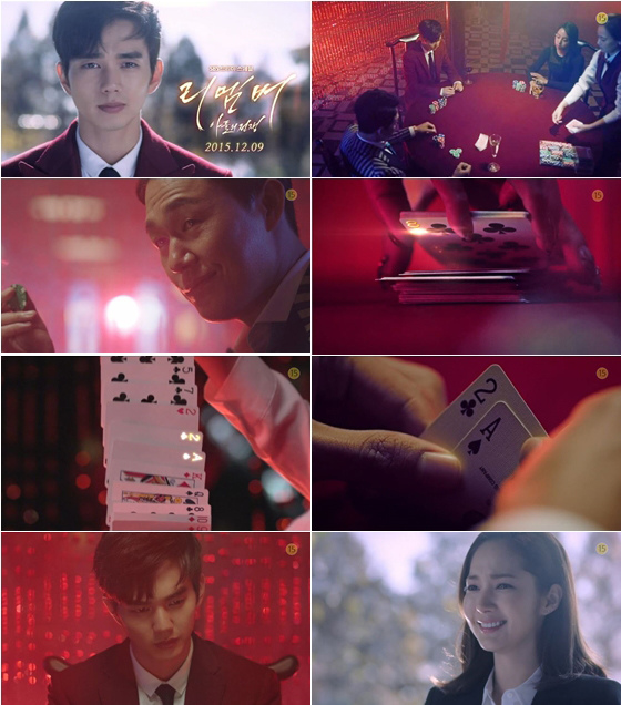 《Remember》二版預告片公開 俞承豪賭場發揮超能力