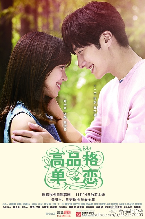 《高品格單戀》14日開播 丁一宇陳世妍詮釋「霸道總裁愛上我」