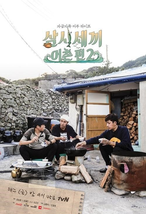《三時三餐─漁村篇2》完美收官 成員發感言表不捨