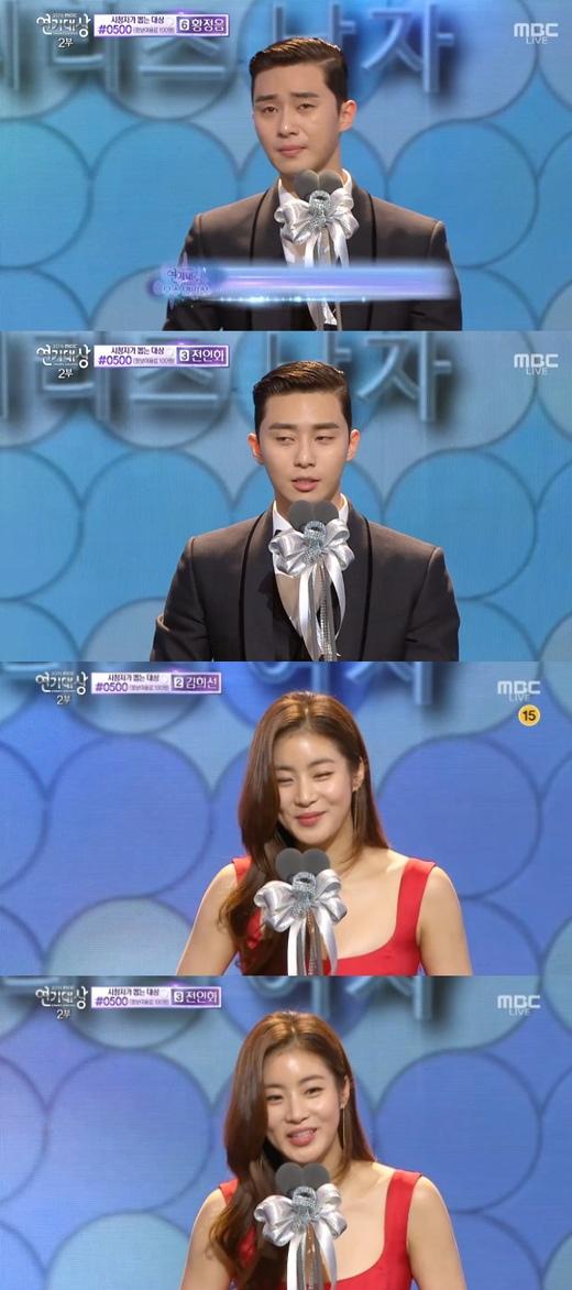 朴敘俊姜素拉獲「MBC演技大賞」優秀男女演員獎