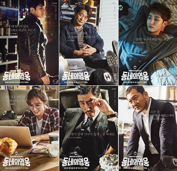 《鄰家英雄》發布角色形象海報 六大主演個性鮮明