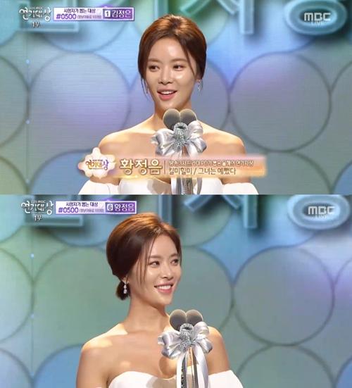 黃正音獲「MBC演技大賞」三大台導演選出的演員獎