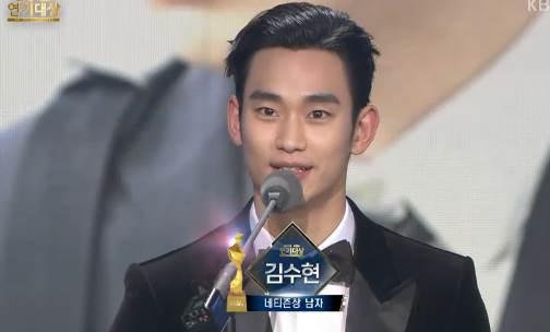 金秀賢金所炫獲KBS演技大賞「網友獎」