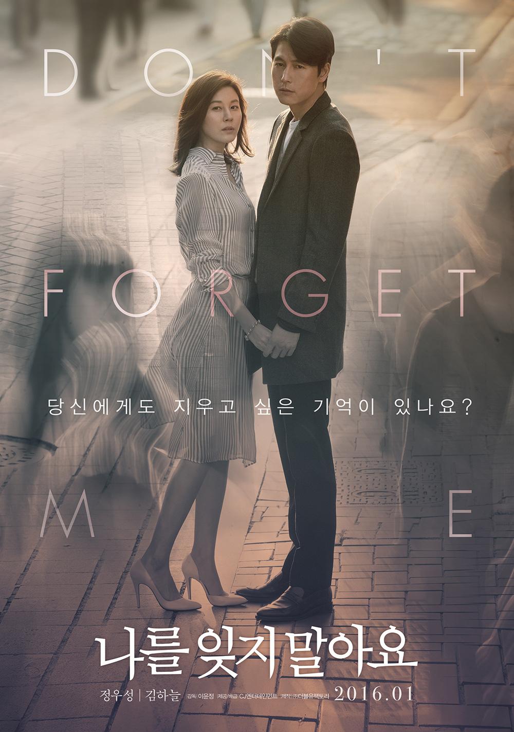 韓影《請不要忘記我》海報_1