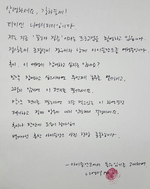 《花樣青春》羅PD「綁架」姜河那親筆信公開 蓋指印傳愛意引爆笑
