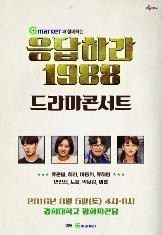 《1988》演唱會出演名單公開 演員OST歌手齊上陣
