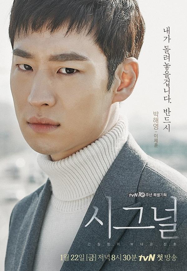 李帝勳回歸之作 《Signal》 1月22日首播