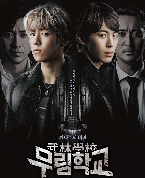 KBS與製作方「鬧掰」 《武林學校》製作中斷