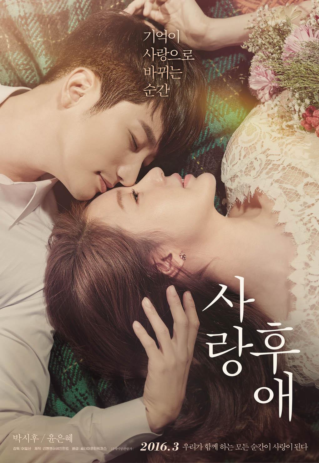 朴施厚尹恩惠《愛後愛》三月上映 公開唯美海報