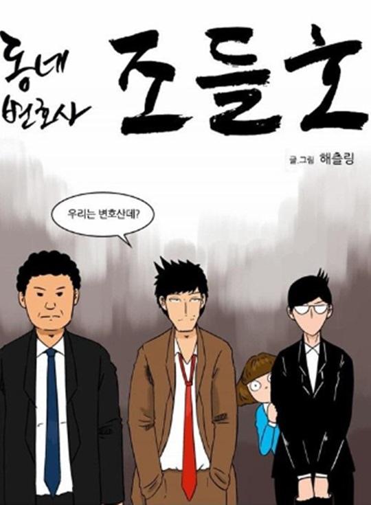 《鄰家律師趙德浩》原作者斥SBS TV劇本大獎賽獲獎作抄襲