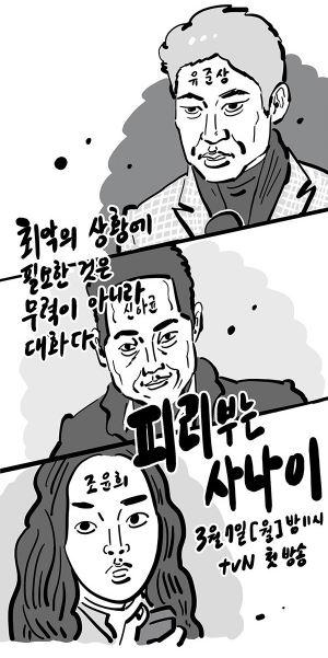《吹笛子的男人》網路漫畫家李末年的畫畫