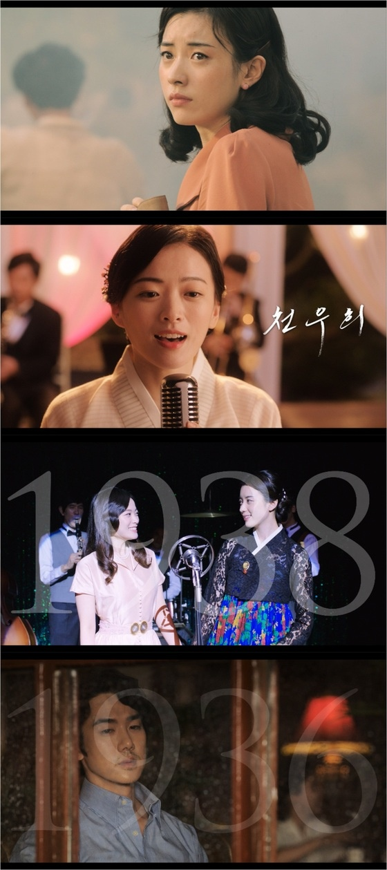 《解語花》曝首輪預告 韓孝珠柳演錫千玗嬉詮釋命運