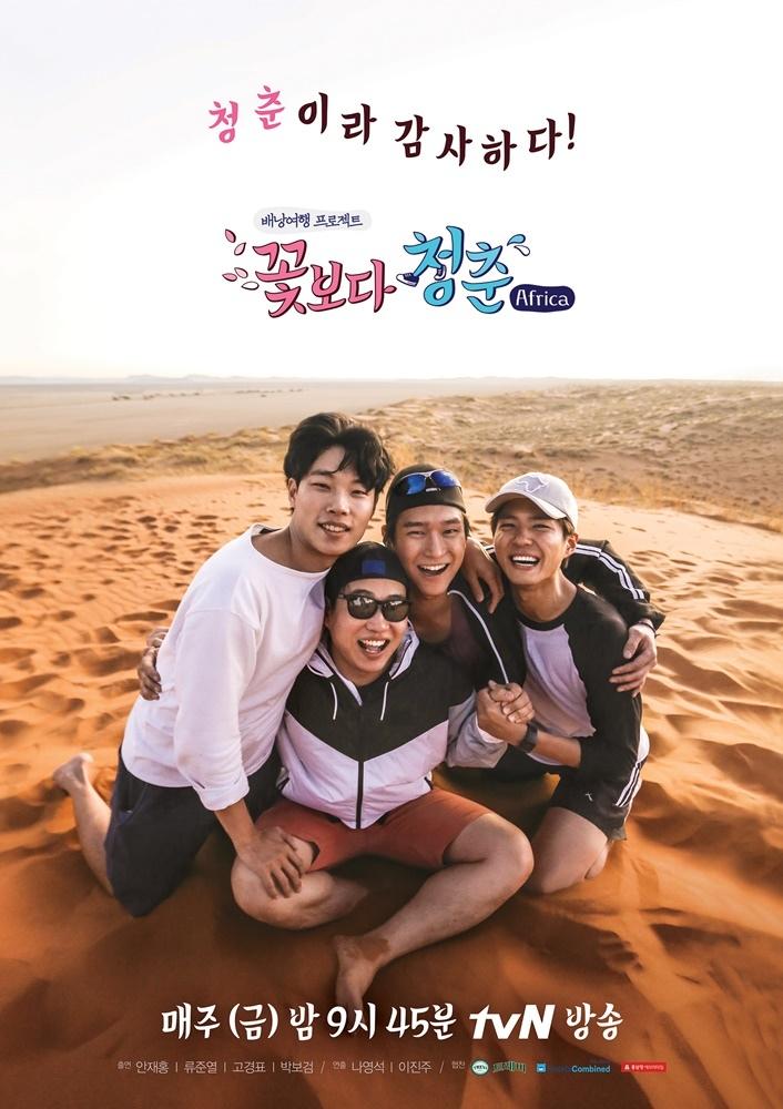 《花樣青春-非洲篇》全新海報 雙門洞四兄弟現身非洲沙漠