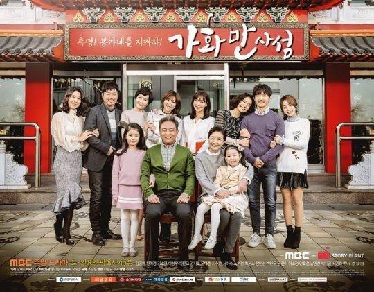 新劇《家和萬事成》發布海報 期待值上升