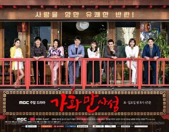 新劇《家和萬事成》發布海報 期待值上升_2