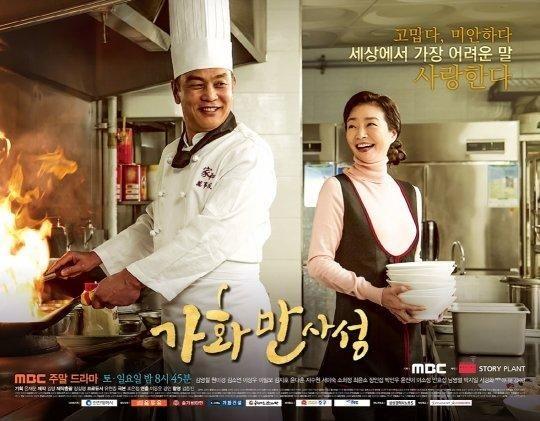 新劇《家和萬事成》發布海報 期待值上升_3