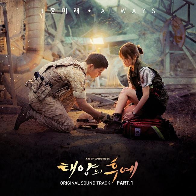 《太陽的後裔》OST