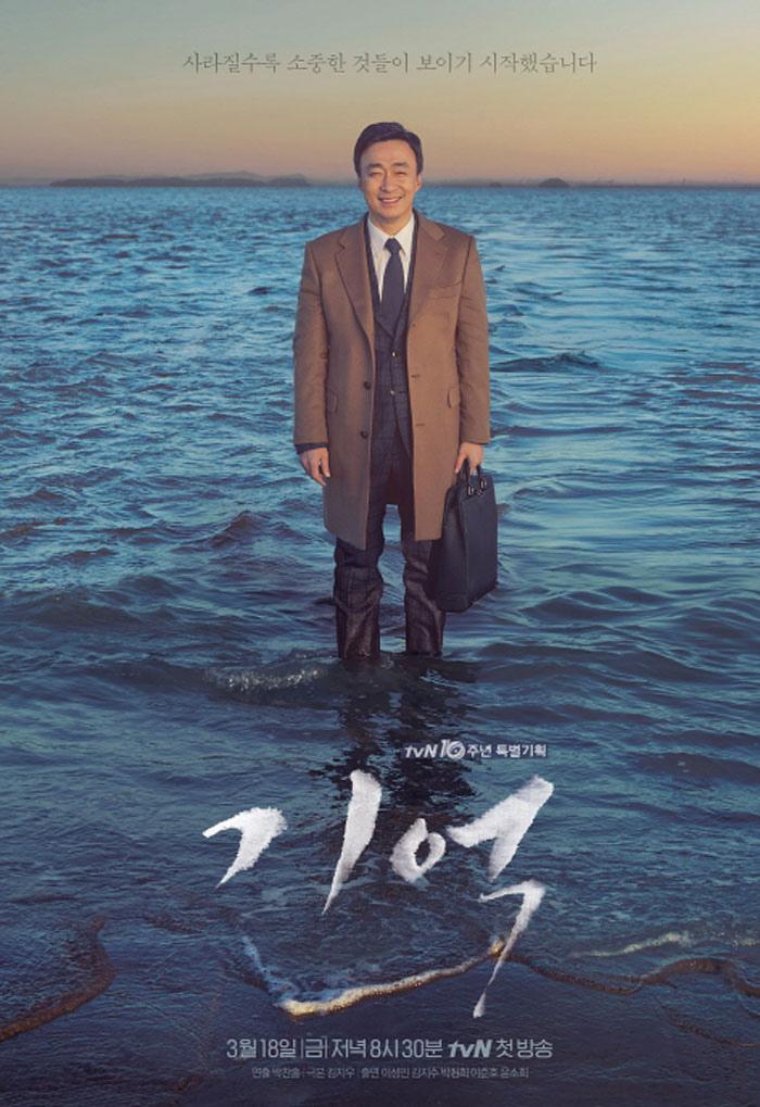 tvN10年特別企劃劇《記憶》公開李聖旻個人海報