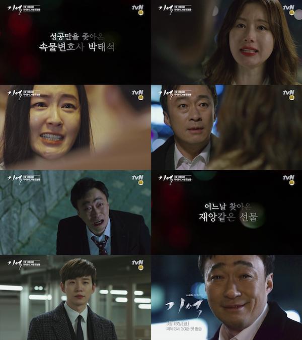 《記憶》發布首部預告片 李聖旻一滴淚觸動萬人心