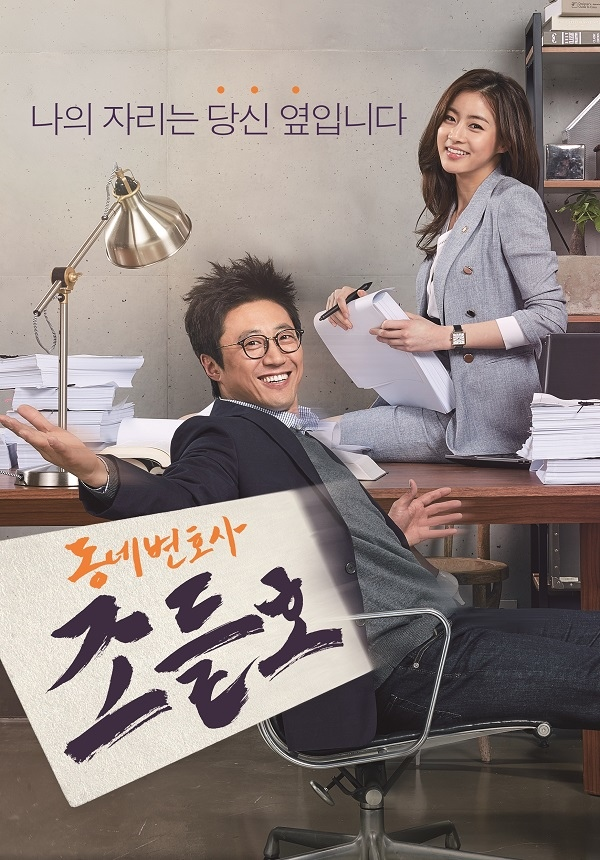 《鄰家律師趙德浩》發布海報 朴新陽姜素拉演繹最佳搭檔