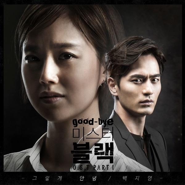 白智榮演唱《Mr. Black》OST 首播當晚公開音源