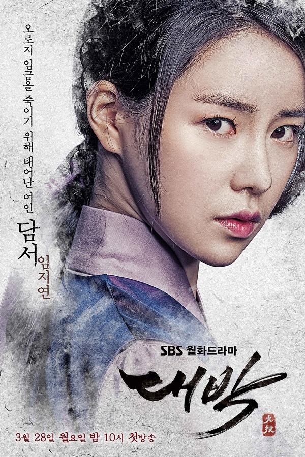 《大撲》林智妍單人海報發布 優雅中透著殺氣
