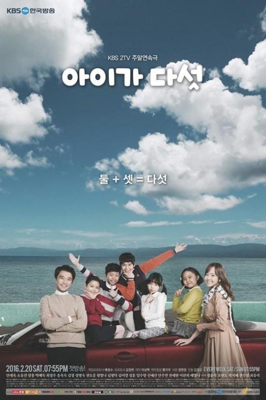 新劇《五個孩子》發布海報 安在旭蘇有珍與孩子們亮相
