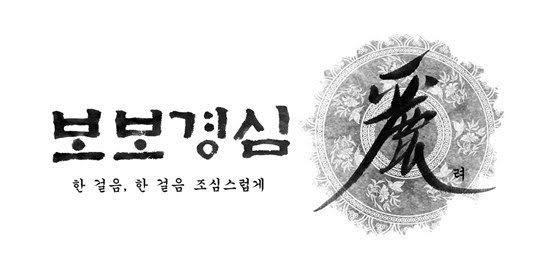 《步步驚心:麗》8月29日 SBS開播