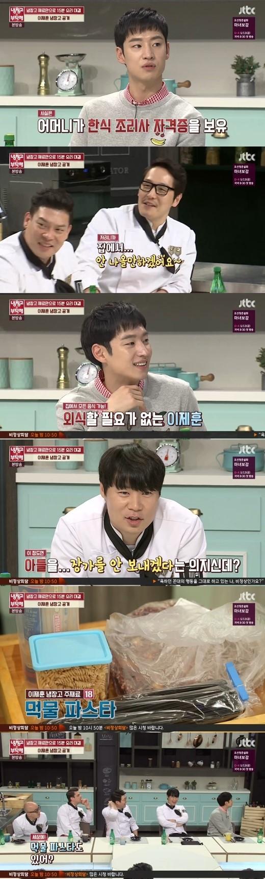 《冰箱》李帝勳自稱是宅男 炫耀母親廚藝一流